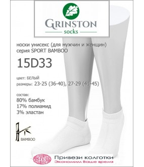 Носки Grinston 15d33 Sport Bamboo