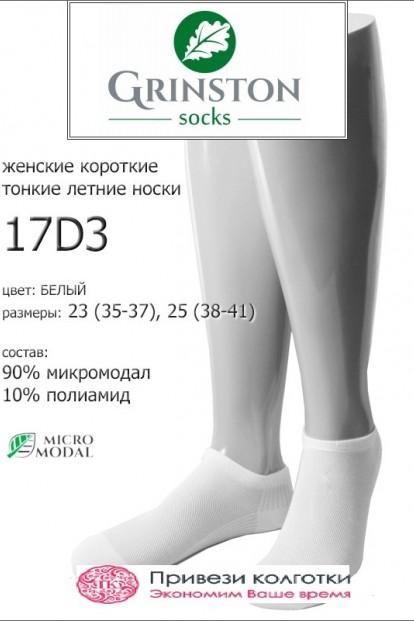 Женские короткие летние носки Grinston 17d3 Micromodal - фото 1