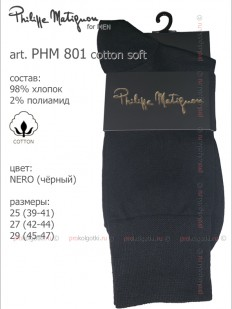Мужские носки Philippe Matignon Phm 801 Cotton Soft