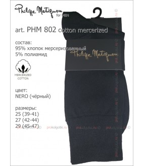 Мужские носки Philippe Matignon Phm 802 Cotton Mercerized