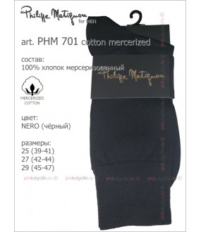 Мужские носки Philippe Matignon Phm 701 Cotton Mercerized