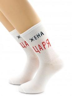Оригинальные женские высокие носки с надписью ЖЕНА ЦАРЯ