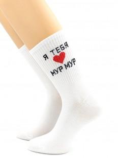 Высокие носки унисекс в подарок с сердечком и надписью Я ТЕБЯ МУР МУР