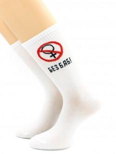 Провокационные высокие мужские носки с надписью БЕЗ БАБ
