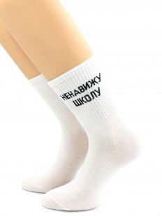 Прикольные хлопковые носки унисекс с надписью НЕНАВИЖУ ШКОЛУ