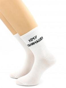 Хлопковые модные носки унисекс с надписью ХОЧУ ОБНИМАШЕК
