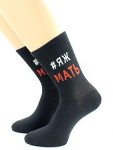 Хлопковые унисекс носки с надписью ЯЖ МАТЬ