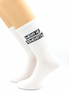 Прикольные носки унисекс с надписью МЕНЯ НЕ ПОМЕНЯТЬ