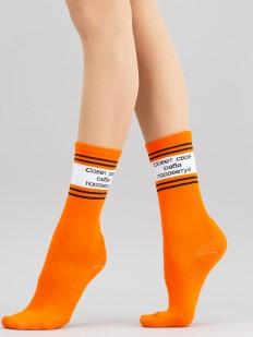 Высокие неоновые женские носки с надписью СОВЕТ СВОЙ СЕБЕ ПОСОВЕТУЙ