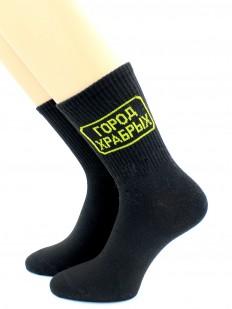 Оригинальные высокие носки унисекс в подарок с надписью ГОРОД ХРАБРЫХ