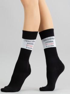 Высокие женские носки с надписью ПОВЫШЕННЫЙ УРОВЕНЬ АНТИДЕЛ В КРОВИ