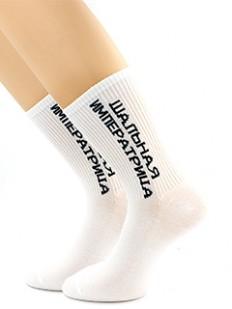 Хлопковые унисекс носки с надписью ШАЛЬНАЯ ИМПЕРАТРИЦА