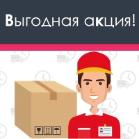 Выгодная акция! Доставка по Москве – 199 рублей