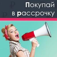 Рассрочка вместе с Банком «Русский Стандарт»