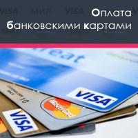 Оплачивайте покупки картой