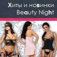 Хиты и новинки от Beauty Night