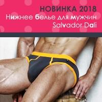 Новинка 2018 - бренд мужского белья Salvador Dali
