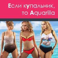 Если купальник, то Aquarilla