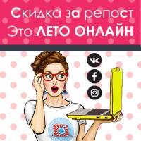Проведите «Лето онлайн»