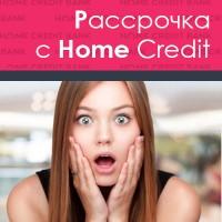 Рассрочка с Home Credit
