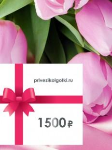 Сертификат на 1 500 руб.