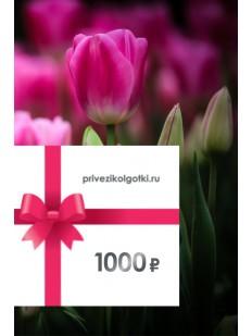 Сертификат на 1 000 руб.